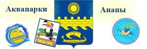 Логотипы аквапарков Анапы