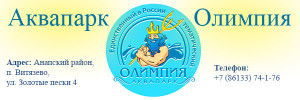 Визитка аквапарка Олимпия