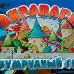 Аквапарк в курортном поселке Архипо-Осиповка