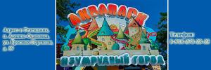 Визитка аквапарка Изумрудный город