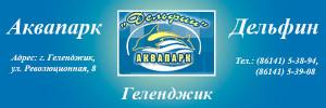Визитка аквапарка Дельфин в Геленджике