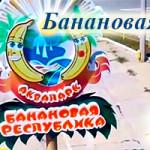 Лучший водный парк в Евпатории!