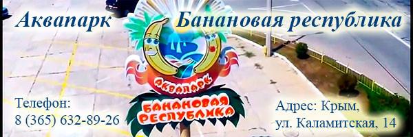 Аквапарк Банановая республика - контактная информация