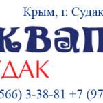 Парк водных развлечений в Судаке, Крым
