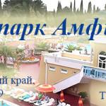 Самое интересное о водном парке Амфибиусе в Сочи!