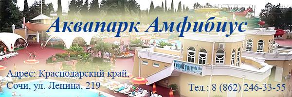 Обзор аквапарка Амфибиус
