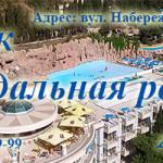 Парк водных аттракционов в городе Алушта
