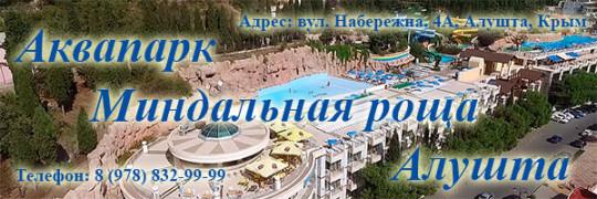 Аквапарк в Алуште